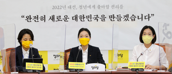 Young politicians of the Justice Party hold a press conference on May 30 to announce their plan to abolish the minimum age requirement to run in the presidential election. [NEWS1]