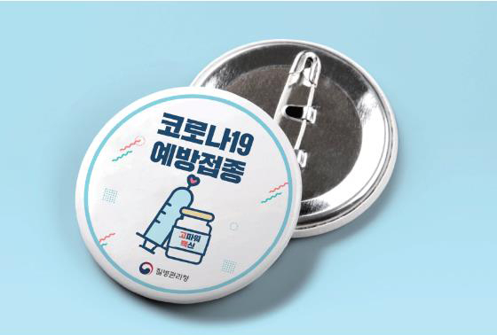 The design for badges which will be given to vaccinated people was revealed on Tuesday, but the government said they cannot be used as proof of vaccination. On the other hand, the government will give out stickers to vaccinated senior citizens, to be attached to their ID cards for proof of their vaccination, as they are not familiar using mobile app certificates. [YONHAP]