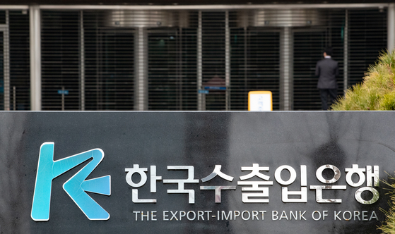 The Export-Import Bank of Korea's headquarters in Yeongdeungpo District, western Seoul. [NEWS1]