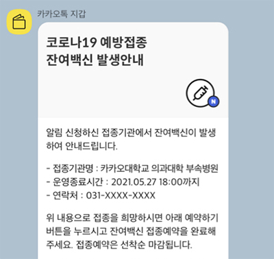A KakaoTalk message that notifies user that a leftover vaccine is available for reservation. [KAKAO]