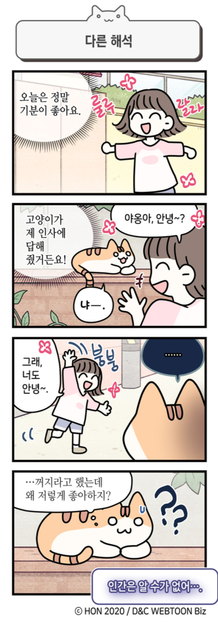 An episode of Kakao Page webtoon series ″Cats Rule the World″ by HON shows Qiqi the cat telling a human to ″bog off″ but the human mistakes the message as saying ″hello″ back to her. [HON 2020/D&C WEBTOON BIZ]