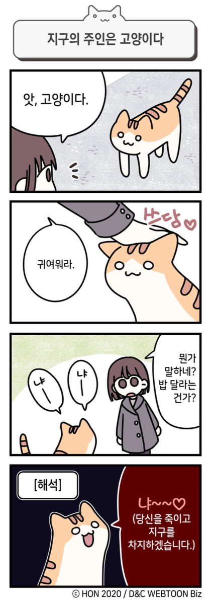 The very first episode of the Kakao Page webtoon series ″Cats Rule the World″ by HON shows Qiqi telling a human that she will kill her and take over the world, but the human doesn't understand the message. [HON 2020/D&C WEBTOON BIZ]