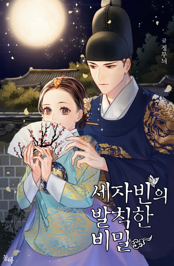 Web novelist Jeong Munee's debut series ″The Secret of the Crown Princess″ (2016) [JEONG MUNEE]