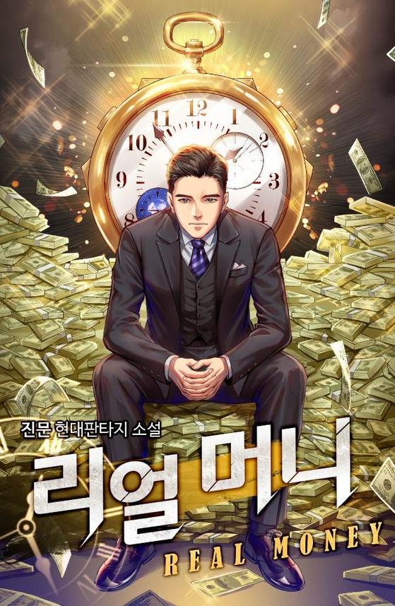 Jinmun's latest work ″Real Money″ [JINMUN]