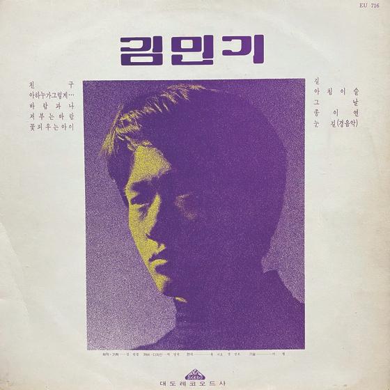 "Singer and composer Kim Min-gi's 1971 debut album titled ""Kim Min-Gi"" [GYEONGGI CULTURAL FOUNDATION]"