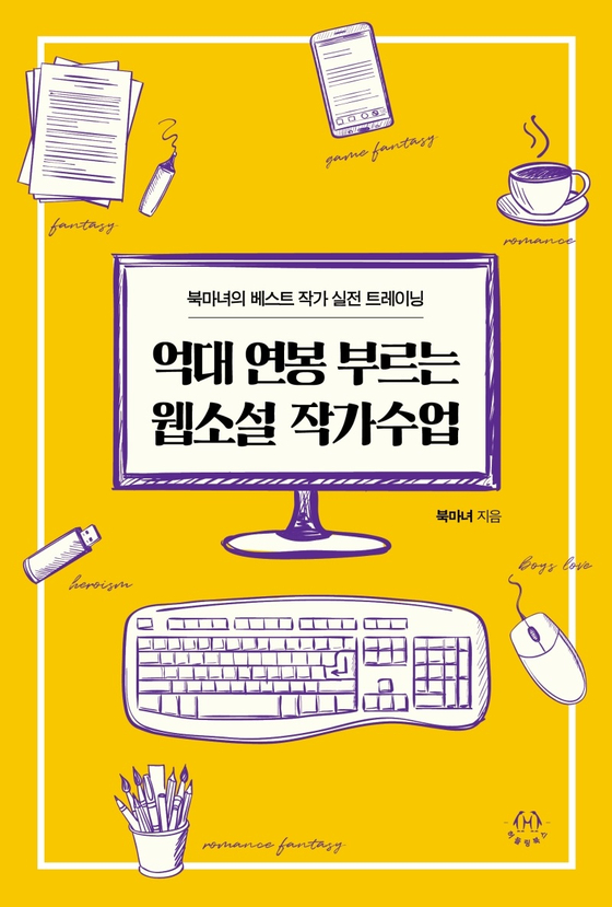 A how-to book by Book Witch on web novels titled ″Learn to Make Millions A Year with Web Novels″ (translated) was published this year. [KYOBO BOOK CENTRE]