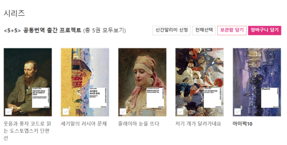 Titles of five Russian works being translated into Korean this year to celebrate 30 years of diplomatic ties between Russia and Korea.[SCREEN CAPTURE FROM ALADIN BOOKSTORE]