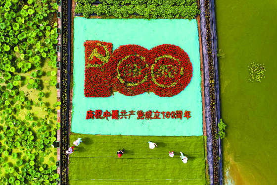 A flower garden in Hangzhou celebrates the 100th anniversary of the founding of the Communist Party of China (CPC). [AFP/YONHAP]