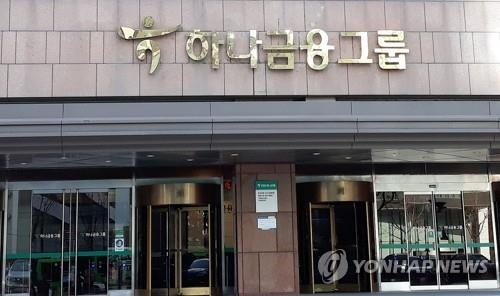 The headquarters of Hana Financial Group in Seoul. [YONHAP]