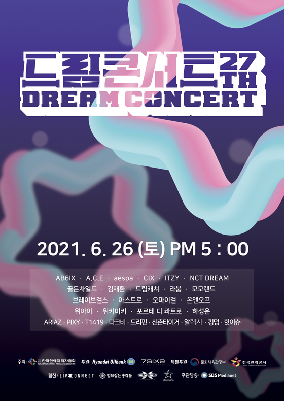 """Poster for the """"27th Dream Concert,"""" which will be held on June 26. [KOREA ENTERTAINMENT PRODUCER'S ASSOCIATION]"""