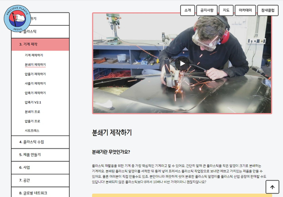 A screen capture from the website of Precious Plastic Seoul which explains the upcycling process from the open sources that they acquired from Precious Plastic. [PRECIOUS PLASTIC SEOUL]