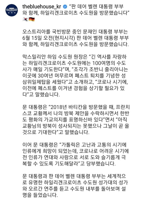 Instagram posting by the Blue House talking about President Moon Jae-in's state visit in Austria shows the flag of Germany on Tuesday. The mistake has since been corrected. [SCREEN CAPTURE]