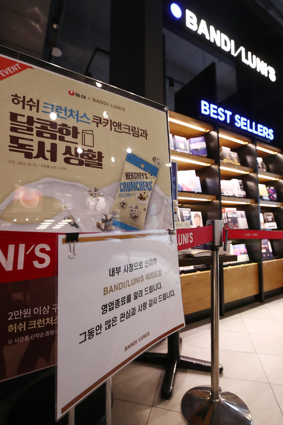 A sign outside the entrance at Bandi & Luni's bookstore in Yeongdeungpo, western Seoul, says the store is closed. Seoul Bookstore, the operator of Bandi & Luni's, filed for bankruptcy on Thursday. [YONHAP]