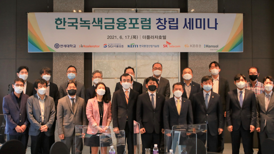 Seoul Guarantee Insurance President & CEO Yoo Kwang-yeol, fifth from right in the first row, and Korea Environmental Industry & Technology Institute President Yoo Je-chul, fourth from right in the first row, and related officials pose for a photo during an event held Thursday to commemorate launch of the Korea Green Finance Forum at The Plaza hotel in Jung District, central Seoul. [SEOUL GUARANTEE INSURANCE]