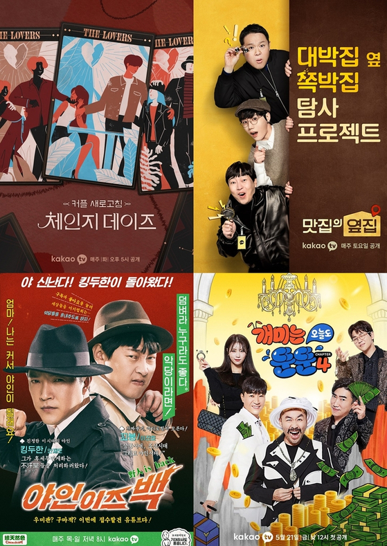 Posters for original content of KakaoTV [KAKAO ENTERTAINEMNT]