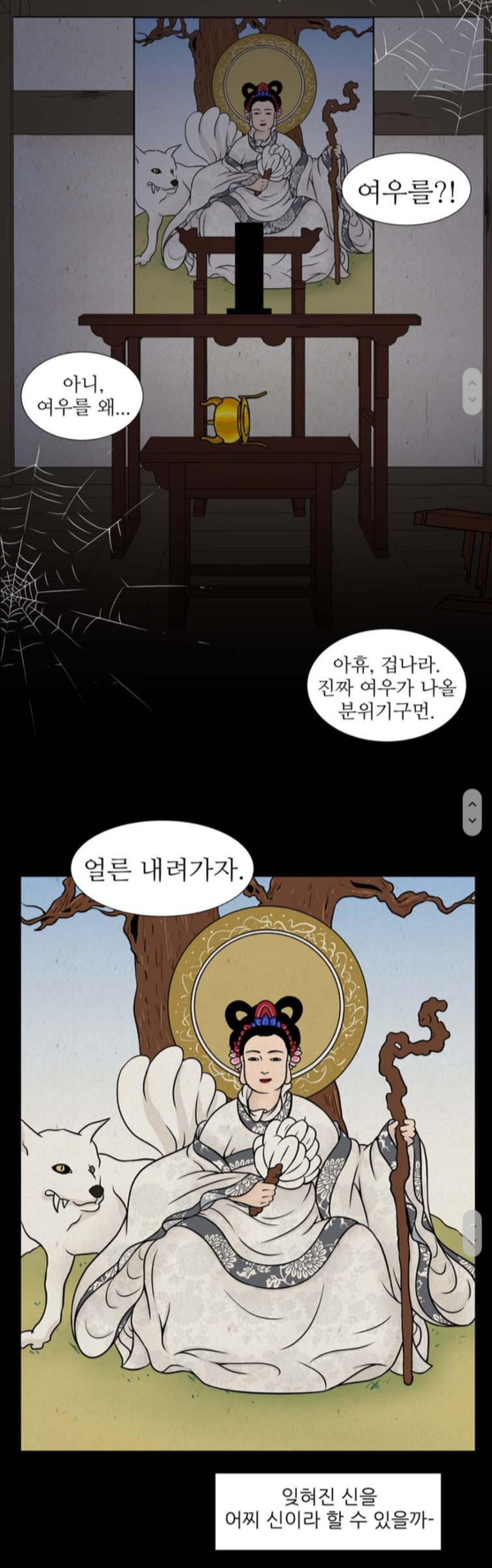 """A scene from Daum Webtoon's ″Princess Bari″ (translated) series ends with the line, """"How can a forgotten god be deemed a god?"""" [SCREEN CAPTURE]"""