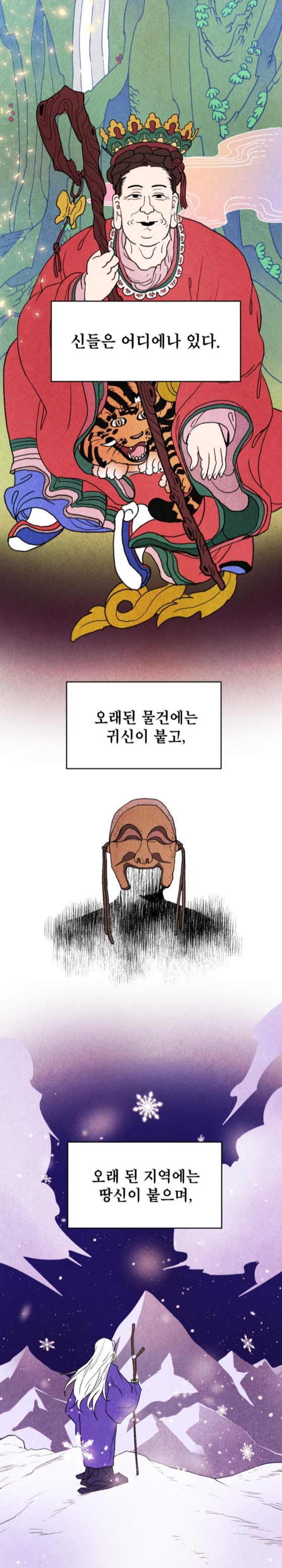 """The introduction from Daum Webtoon's ″Baekro's Kitchen″ (translated) series reads, """"Gods are everywhere. Ghosts stick to old things and gods stick to old lands."""" [SCREEN CAPTURE]"""