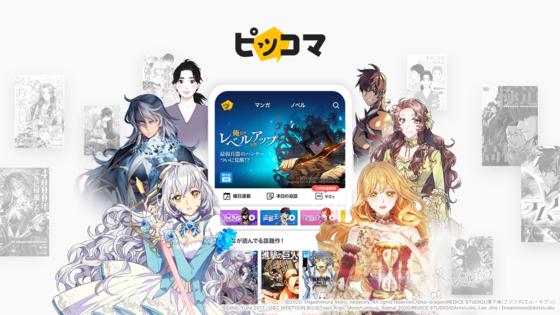 Kakao's Japanese webtoon service Piccoma [KAKAO JAPAN]