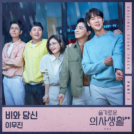 """""""Rain and You"""" sung by Lee Mu-jin, originally made in 2006, ranked high on charts as the first track off of the soundtrack for tvN's second season of """"Hospital Playlist"""" that began on June 17. [STUDIO MAUM C]"""