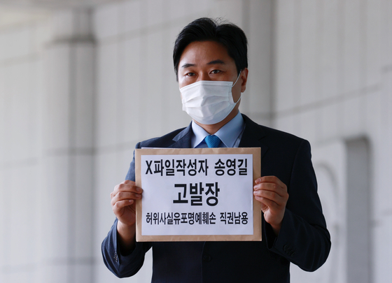 Lee Jong-bae, head of the conservative civic group Solidarity for Nomocracy, shows a criminal complaint against Democratic Party Chairman Song Young-gil before submitting it to the Supreme Prosecutors' Office on Wednesday. [YONHAP]