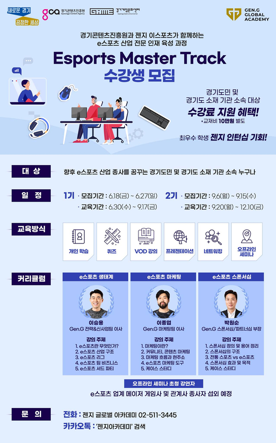 """An online flyer advertises GGA's partnership with Gyeonggi Content Agency to offer its """"Esports Master Track"""" program at a far more affordable cost. [GEN.G GLOBAL ACADEMY]"""