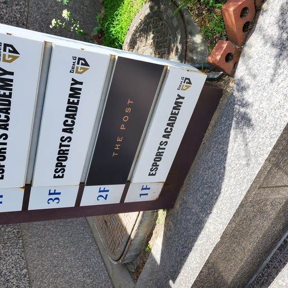 The academy's offices are located in a building separate from, but very close to, Gen.G Esports' headquarters. [JEON YOUNG-JAE]