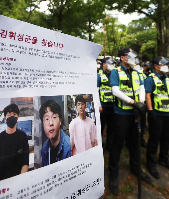 Near Yuldong Park in Seongnam, Gyeonggi, on Sunday, policemen search for Kim Hwi-seong, a senior at Seohyeon High School, who went missing on June 22 on his way back home after buying five books at a bookstore. Despite a massive manhunt, police could not find any clues so far. [NEWS1]