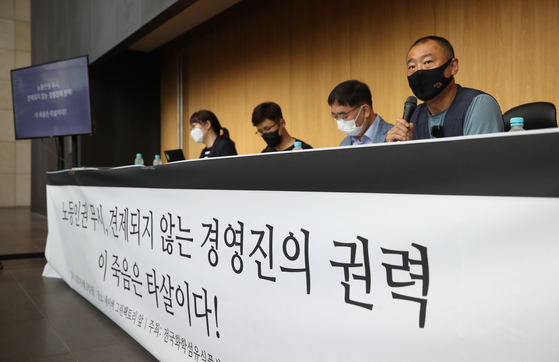 Naver's labor union announces the final results of a three-week investigation on the suicide of a developer last month, at the company's headquarters in Bundang, Gyeonggi, Monday. [YONHAP]