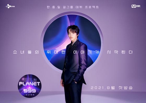 "Actor Yeo Jin-goo will also host ""Girls Planet 999."" [MNET]"