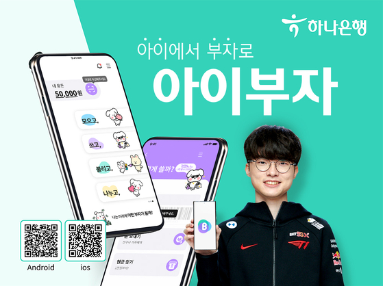 A promotional image for Hana Bank's i-Booja App targeting young people features professional League of Legends gamer Faker, whose real name is Lee Sang-hyeok. [HANA BANK]