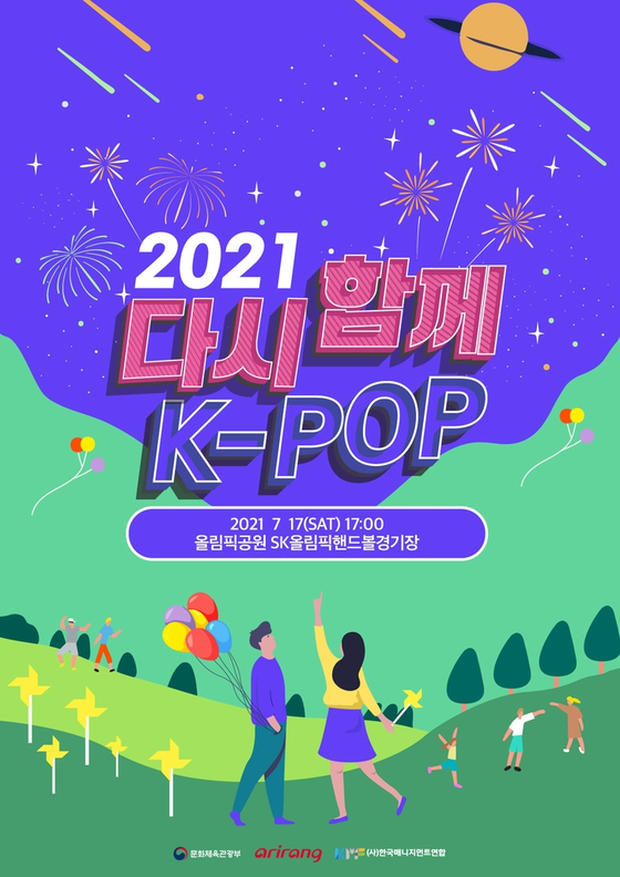 Poster for upcoming large-scale offline concert ″Together Again, K-pop Concert″ [KOREA MANAGEMENT FEDERATION]