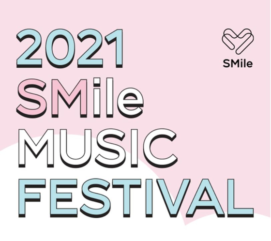 SM Entertainment launches its annual social responsibility project ″SMile Music Festival.″ [SM ENTERTAINMENT]