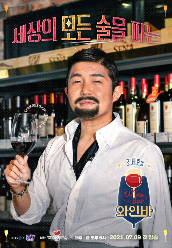 Poster for the upcoming Studio K web show ″Jo Se-ho's Wine Bar″ (translated) [KBS]