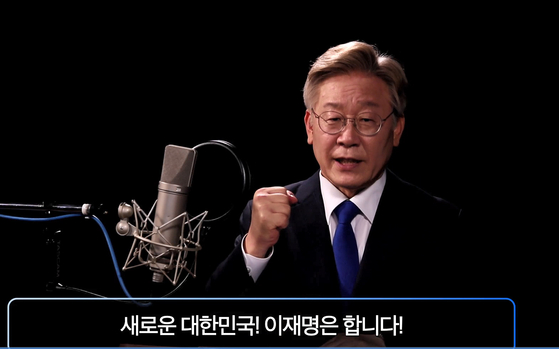 Gyeonggi Governor Lee Jae-myung announces his presidential bid in a campaign video released on social media Thursday. [YONHAP]