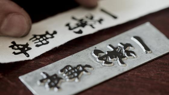 The Chinese writing of the drink Ellyeop Pyunjoo, written by Joseon era scholar Yi Hwang, better known for his pen name Toegye. [ELLYEOP PYEONJOO]