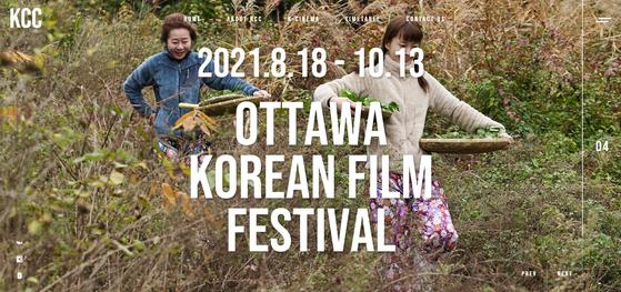 The ″K-Cinema Celebration in Canada″ (KCC) online poster [KCC]