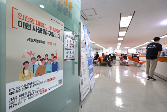 A sign at the Korea Inclusive Finance Agency office in Jung District, Seoul, on Tuesday details the new maximum legal interest rate. From Wednesday, the maximum interest rate on loans will be 20 percent, down from 24 percent. [YONHAP]