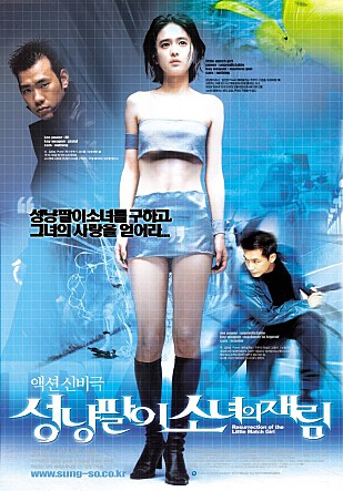 """The """"Resurrection of the Little Match Girl"""" (2002) ventured early into the idea of connecting into a virtual world. [CJ ENTERTAINMENT]"""