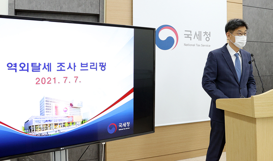 The National Tax Service's Kim Dong-il announces an audit of alleged offshore tax evaders at the government complex in Sejong on Wednesday. [NATIONAL TAX SERVICE]