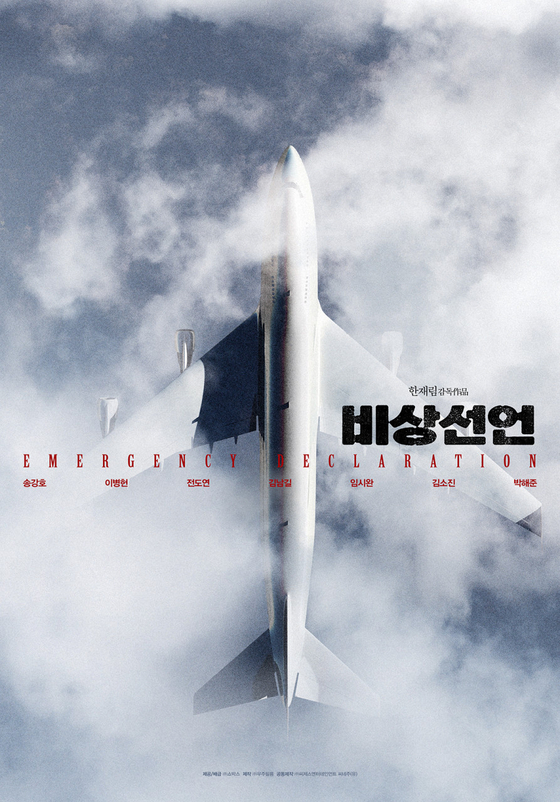 The poster for ″Emergency Declaration″ [SHOWBOX]