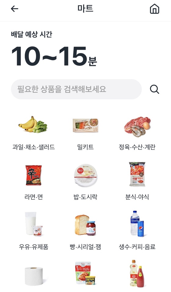 Coupang Eats app shows quick delivery service. [SCREEN CAPTURE]