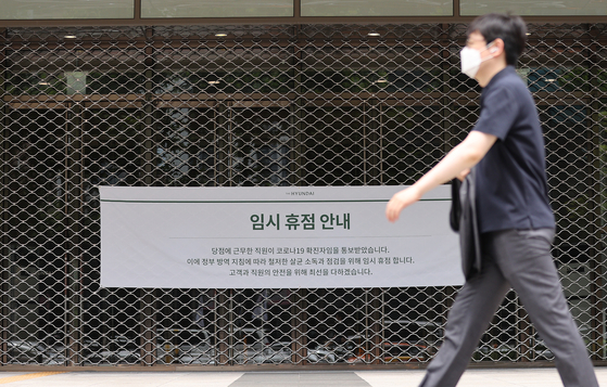 A sign at Hyundai Department Store's branch at Coex, Gangnam, southern Seoul, on Wednesday that reads the store is temporarily closed after some workers tested positive. [NEWS1]