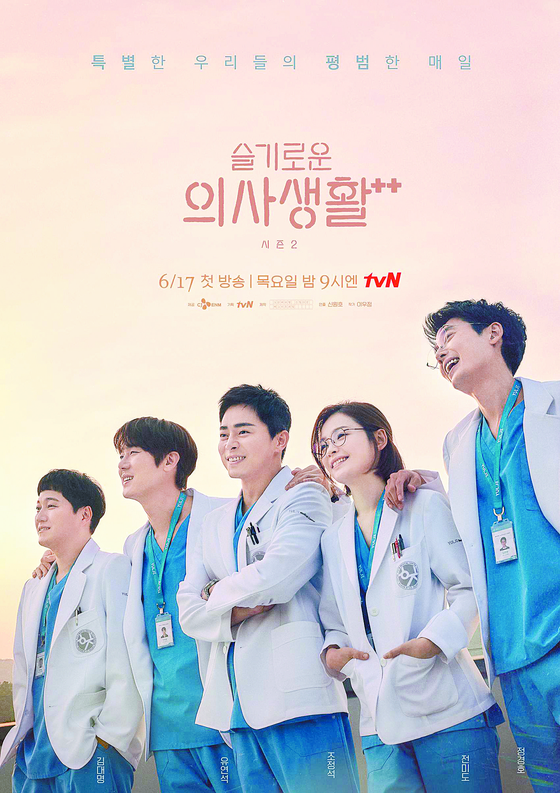 """The poster for the second season of """"Hospital Playlist"""" [TVN]"""