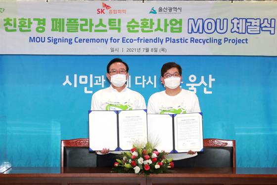 From left, Ulsan Mayor Song Cheol-ho and SK Global Chemical CEO Na Kyung-soo sign an agreement to build a plastic recylcying factory in Ulsan, Thursday, at Ulsan City Hall. [SK GLOBAL CHEMICAL]