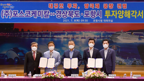 Officials of Posco Chemical, North Gyeongsang and Pohang City governments sign an agreement for Posco's cathode material plant at Pohang City Hall, Thursday. [POSCO CHEMICAL]