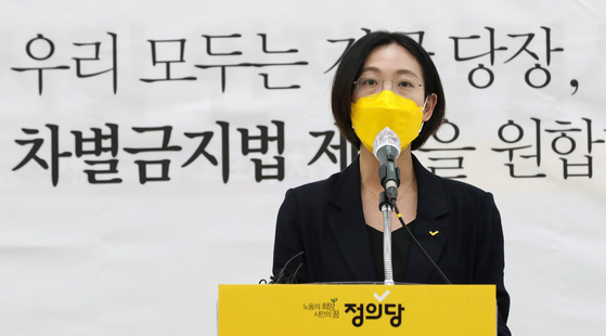 Rep. Jang Hye-young of the Justice Party holds a pres conference on June 15 to urge the National Assembly to pass an anti-discrimination proposal. [NEWS1]