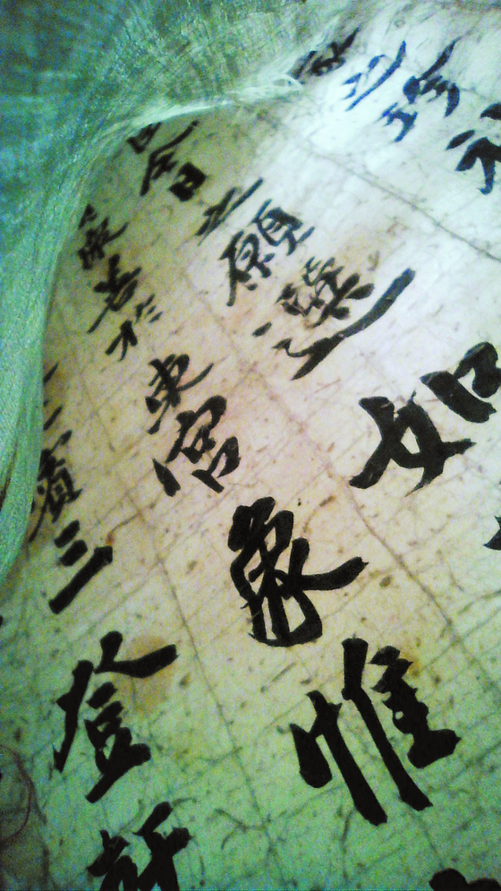 Paper padding was discovered inside the Changdeok Palace hwarot, allowing researchers to confirm the era in which it was produced. The paper was revealed to be an answer sheet, produced by potential test takers of a civil service exam held in 1880. [CULTURAL HERITAGE ADMINISTRATION]