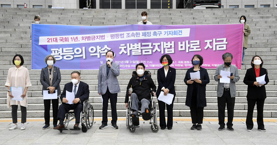 The South Korean Coalition for Anti-Discrimination Legislation and National Assembly members including Lee Sang-min, Kwon In-sook and Jang Hye-young protest outside the National Assembly pushing for the establishment of an anti-discrimination law on May 31. [JOONGANG ILBO]
