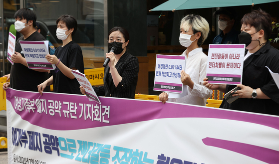 Women's rights activists hold a rally in front of the main opposition People Power Party's headquarters in Yeongdeungpo District, western Seoul, Friday, protesting campaign pledges made by two PPP presidential contenders calling for the abolishment of the Gender Equality Ministry. [YONHAP]