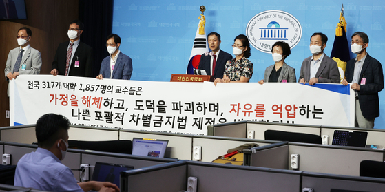 A coalition of professors and experts against the establishment of an anti-discrimination law holds a press conference on Aug. 20, 2020, at the National Assembly, explaining why the such law will ″tear families apart and oppress people's freedom.″ [YONHAP]